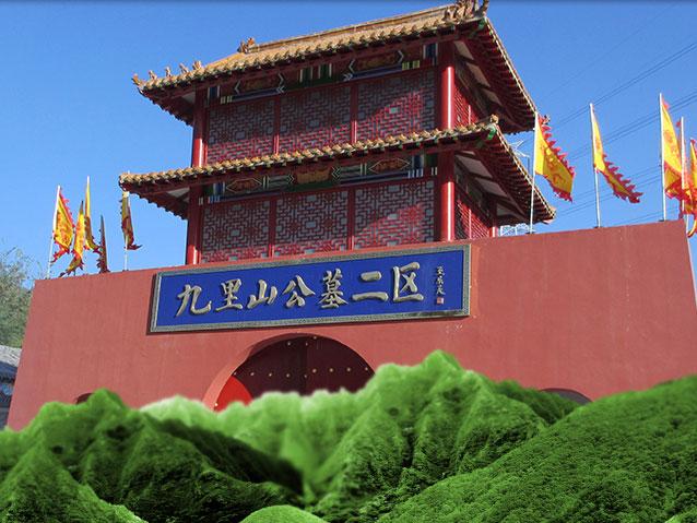 九里山公墓|九里山二区公墓|北京九里山公墓